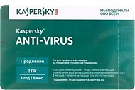 Продление Kaspersky Anti-Virus 2-ПК 1 год